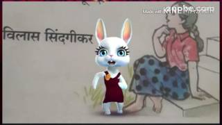 STD-4th  Marathi Balbharti Kavita आभाळमाया