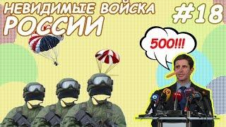 Псковский десант или невидимые войска России Helpers #18