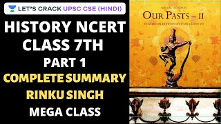 History NCERT Class 7th: Complete Summary - Part 1 | 3 Hours Mega Class | UPSC CSE 2020-2021 Hindi