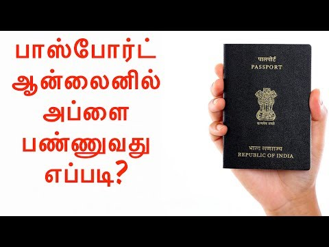 How to apply passport application in online India | 2017 | In Tamil