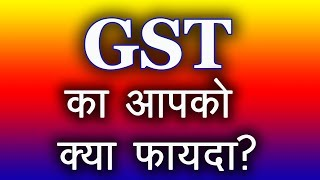 GST का आपको क्या फायदा ? Benefits of GST to Students, Salaried persons, Housewives | Hindi TsMadaan