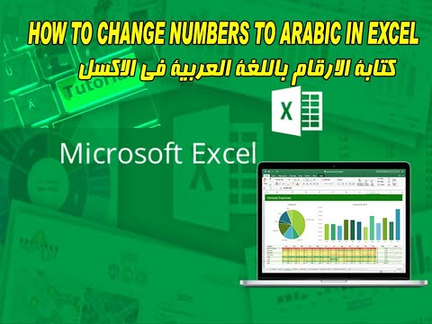 How to change Numbers to Arabic in excel  | كتابة الارقام باللغة العربية في الاكسل