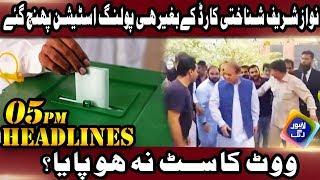 Nawaz Sharif without CNIC - News Headlines | 05:00 PM | 14 Oct 2018 | Lahore Rang