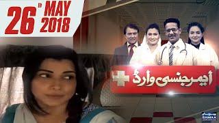 Ameeri Aur Ghareebi | Emergency Ward | SAMAA TV | 26 May 2018