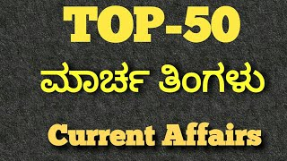 February Current Affairs 2018 in Kannada/important Monthly