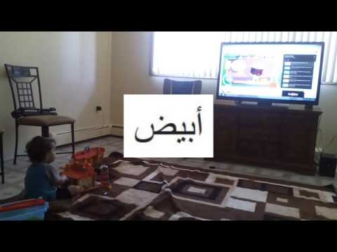 My Son Learning Arabic