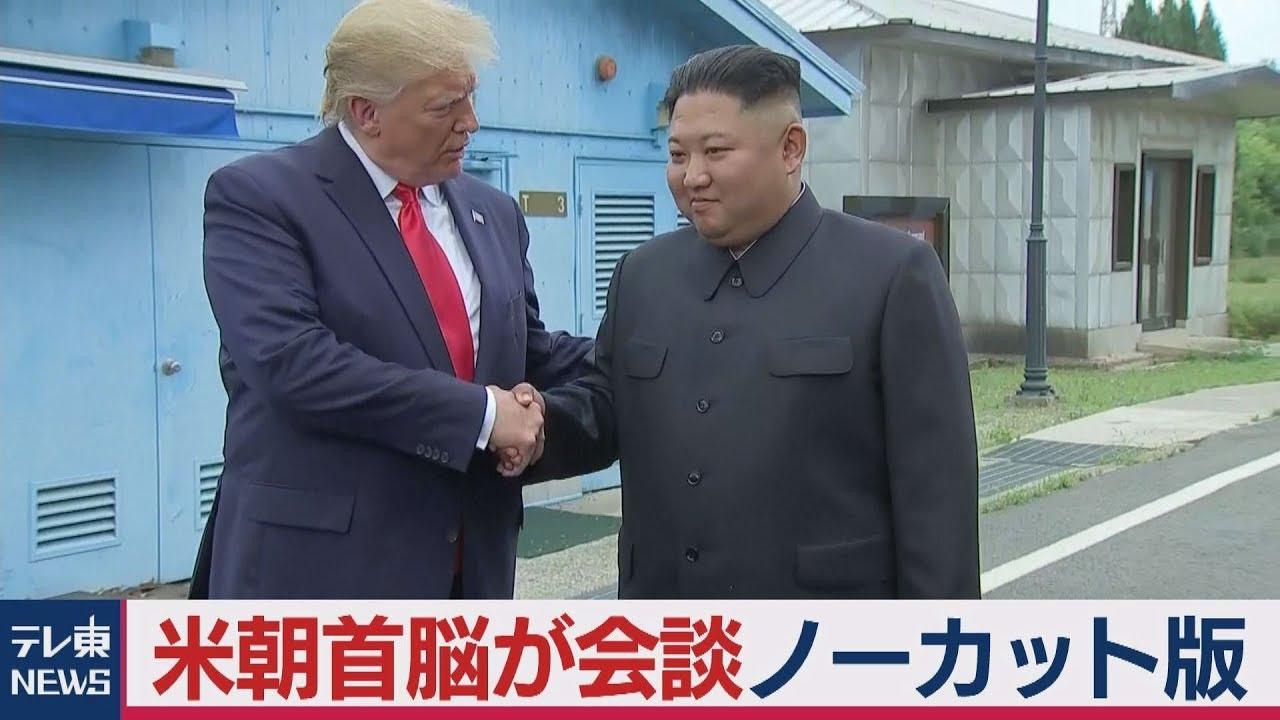 米朝首脳が板門店で会談 現職大統領が初の北朝鮮入り【ノーカット】