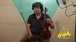 درس كمان مع محمد مدحت | تمرينات للسلم (مستوى متوسط) | Mohamed Medhat Violin Lesson