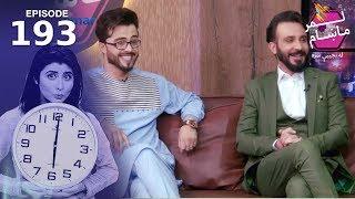 Download لمرماښام له نجیبی سره - ۱۹۳ برخه / Lemar Makham with Najiba - Episode 193 Video