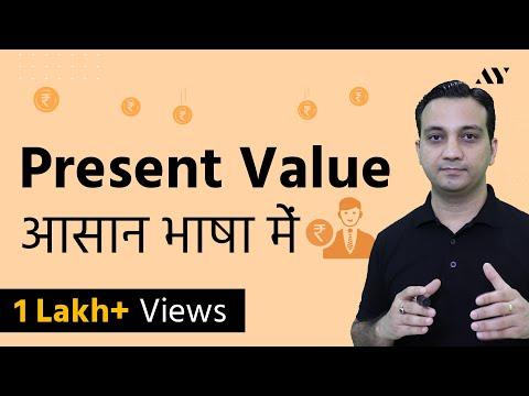 Present Value - Calculation, Excel Formula & Concept in Hindi (2018)
