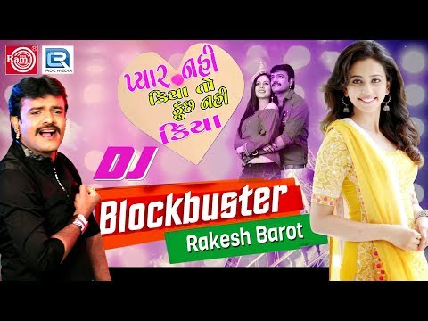 Xxx Mp4 એકવાર જરૂરથી સાંભળો Rakesh Barot 2018 Superhit Songs NONSTOP Gujarati Song 2018 ગમશે ગીતો તમને 3gp Sex