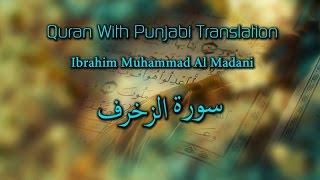 Ibrahim Muhammad Al Madani - Surah Zukhruf - Quran With Punjabi Translation