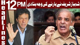 Shehbaz Sharif Blames Historical Rigging For PMLN Defeat| Headlines 12 PM | 14 August | Express News