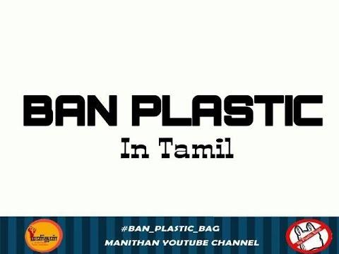 BAN PLASTIC | AVOID PLASTIC BAGS in tamil