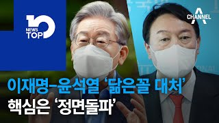 이재명-윤석열 '닮은꼴 대처'…핵심은 '정면돌파'