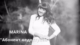 Марина   Абонент недоступен