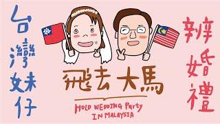 台灣妹仔飛去馬來西亞辦婚禮最難忘的是.......?