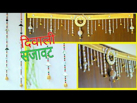 दिवाली में घर की सजावट  | DIY Diwali Home decor Ideas | Toran making Wall Door Hanging