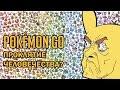Download  Pokemon Go - ПРОКЛЯТИЕ ЧЕЛОВЕЧЕСТВА?  MP3,3GP,MP4