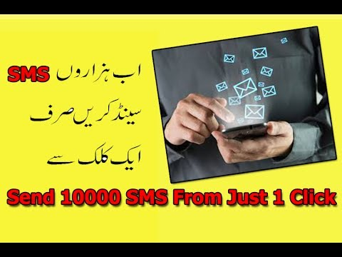 how to send multiple sms from mobile