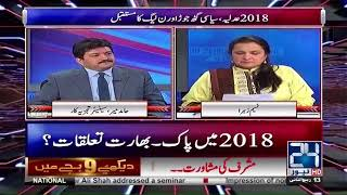 2018 mein Pakistan main kya ho ga? Hamid Mir ne