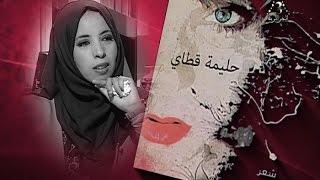 """#x202b;الدكتورة حليمة قطاي في ضيافة """"قراءات"""" الجزائرية الثالثة..#x202c;lrm;"""