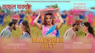 Kafal Pakyo   Nepali Movie Song-2018   BAADSHAH JUTT   Sushil Shrestha/ Amir Gautam/Priyanka Karki