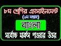Class 8 Assignment 1st week   ৮ম শ্রেণির এ্যাসাইনমেন্ট ১ম সপ্তাহ   বাংলা   Class 8 Bangla Assignment