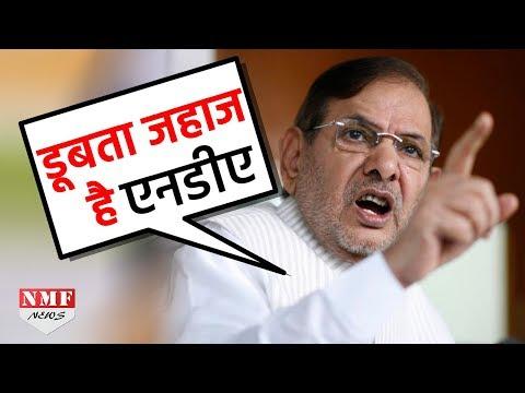 Sharad Yadav ने NDA को बताया डूबता जहाज, लगाए कई गंभीर आरोप