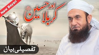 Must Watch - Muharram Full Bayan - حسینی قافلہ | Molana #TariqJameel Latest Bayan 09-Sep-2019