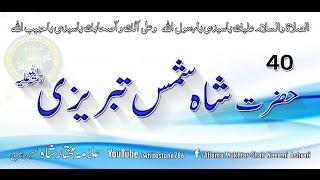 (40) Story of Shams Tabrizi qalandar iran or turkey