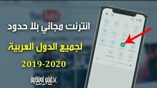 وأخيرا انترنت مجانا (لكل العرب) بهذه الطريقة البسيطة 2019