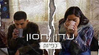 עדן חסון - כפיות | Eden Hason - Kapiyot