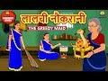 लालची नौकरानी - Hindi Kahaniya for Kids | Stories for Kids | Moral Stories | Koo Koo TV Hindi
