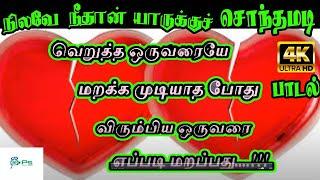 நிலவே நீதான் யாருக்கு சொந்தமடி   Nilave Neethan Yarukku Sonthamadi    Love Sad Song