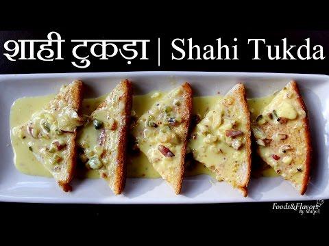 10 मिनट में बनायें रबड़ी और शाही टुकड़ा | Shahi Toast Shahi Tukda Recipe with Rabadi recipe in hindi