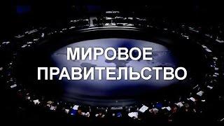 Download МИРОВОЕ ПРАВИТЕЛЬСТВО Video