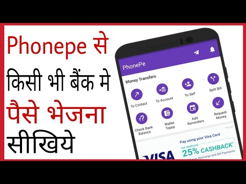 Phonepe se bank mein paise kaise dale | How to transfer money from phonepe to bank account in hindi
