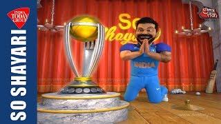 """हे वर्ल्ड कप देवा, स्वामी जय वर्ल्ड कप देवा"" Virat Kohli का World Cup दुआ | So Shayari"