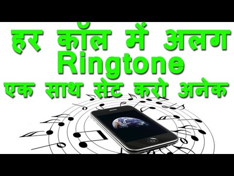 Use different ringtones for each incoming call randomly | set multiple ringtones at ones | how to