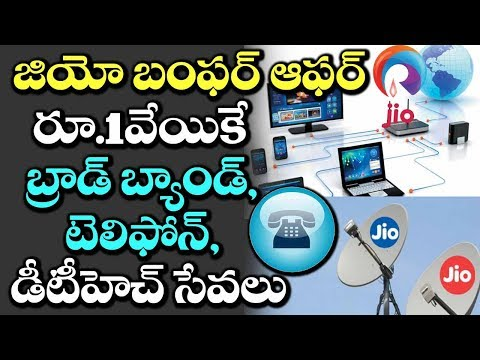 AMAZING! Reliance JIO to Offer Broad Band Services at Just 1 Rupee | JIO Updtaes | VTube Telugu