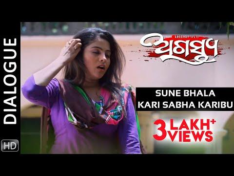 Xxx Mp4 Sune Bhala Kari Sabha Karibu Dialogue Agastya Odia Movie HD Anubhav Jhilik 3gp Sex