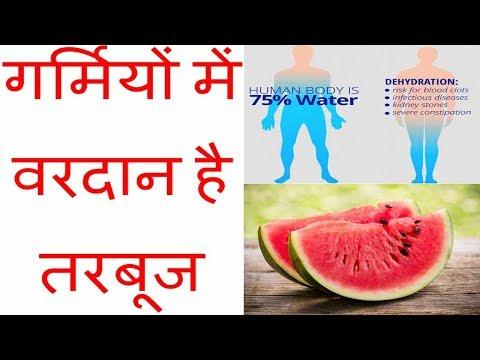 Amazing Health Benefits of Watermelon || Make Life Easy || Health Tip [ HINDI ]