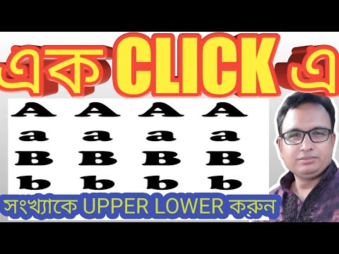 Excel Tutorial Bangla 49 : Text convert to UPPER, LOWER & PROPER CASE in MS Excel for Advanced Level
