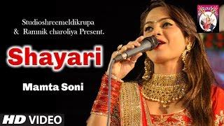 Mamta Soni    Live Show-2017    Shayari