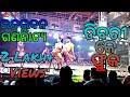 Download  Dibri Ke Fuka || ସୁପର୍ ହିଟ୍ ସମ୍ବଲପୁରୀ ଡ୍ୟାନ୍ସ ||  ଇନ୍ଦ୍ରଭୁବନ ଗଣନାଟ୍ୟ ||  MP3,3GP,MP4