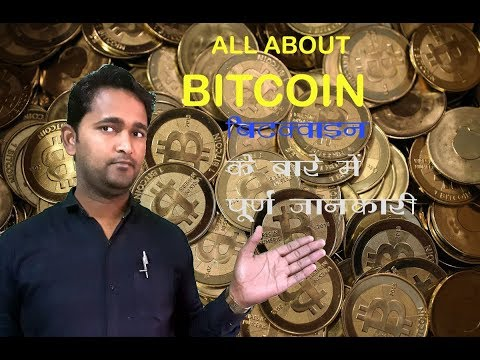 What is Bitcoin? How to Mine Bitcoin? Any Good?[Hindi]#technical