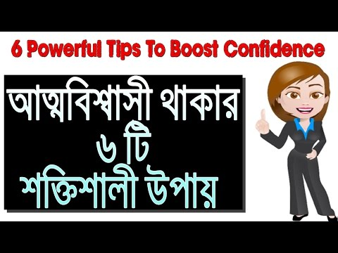 6 Powerful Tips To Boost Confidence in Bangla | Bangla Motivational Video