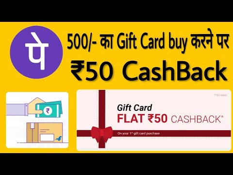 Phone Pe Offer ¦¦ Buy ₹500 Gift Card and get ₹50 Cashback instant in your Phone pe Wallet with Proof