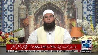Hakeem Tariq Mehmood Chughtai | Latest Bayan | 23 May 2018 | 24 News HD